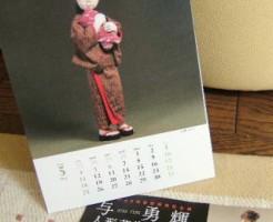 与勇輝さんのお人形カレンダー