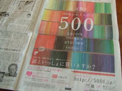 500色色鉛筆