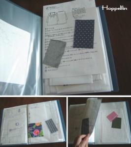 型紙整理のクリアファイル