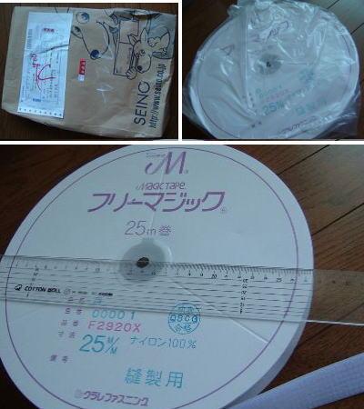 マジックテープ、フリーマジック25m巻き
