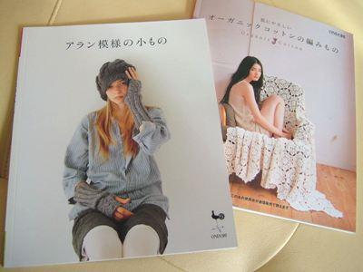 手編みの本2種
