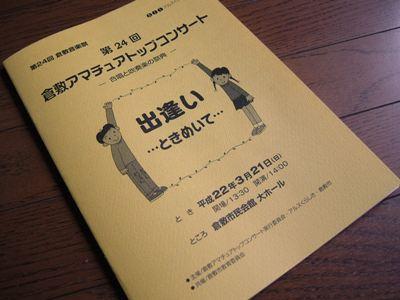 倉敷アマチュアトップコンサート