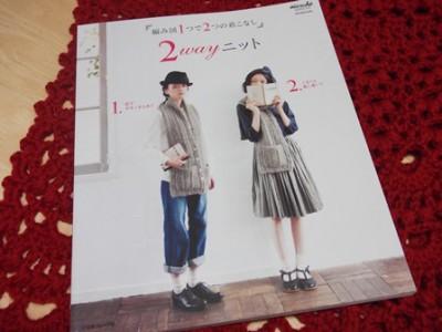 ケープの編み方の本