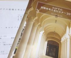 大学の就活セミナー