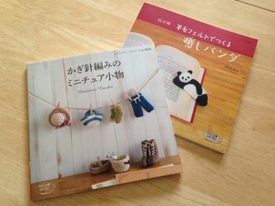 かぎ針編みの本と羊毛フェルトの本