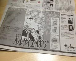 朝日新聞のベルばら