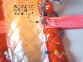 持ち手の縫い付け方