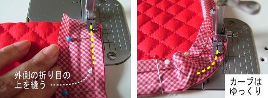 ふた周囲の縫い方