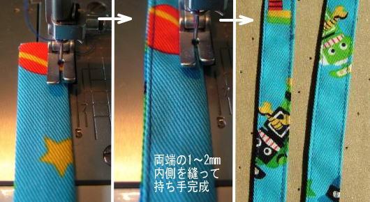 持ち手の縫い方