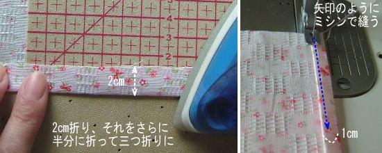 折って縫う