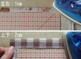 本体の縫いしろを折る