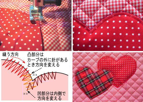 ジグザグミシンで縫い付ける